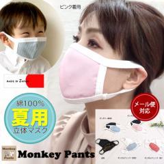 即発送  布マスク 洗えるマスク耳が痛くない長時間付けていられるマスク 夏用 大人用・子供用 綿100% 肌の弱い方に 日本製 NOホルマリン