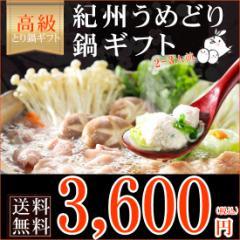 紀州うめどり 鍋ギフト [和創食彩 楓] 2〜3人用 お歳暮 ギフト 送料無料 鶏鍋 国産 高級ギフト 鶏肉 鶏もも肉