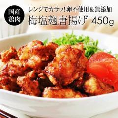梅塩麹唐揚げ 500g 国産鶏肉 紀州うめどり 塩麹使...