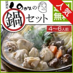 鍋セット 居酒屋しのちゃんの鍋セット(約4〜6人前) 和風だし 寄せ鍋セット 鶏鍋 送料無料 鶏もも肉 手羽元 豚バラ スープ付き