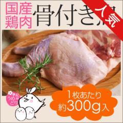 鶏肉 紀州うめどり 骨付きもも肉 300g クリスマスに 骨付き鶏 国産 銘柄鶏 モモ肉 もも肉 鶏もも肉 骨付きチキン