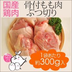 鶏肉 紀州うめどり 骨付きもも肉 ぶつ切り 300g 国産 銘柄鶏 もも肉 モモ肉 鶏もも肉 骨付きチキン カット済 切り身