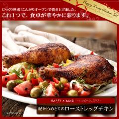 クリスマス ローストチキン 1本200〜250g (ハーブソルトorガーリック塩胡椒or和風醤油) 骨付きモモ肉 レッグチキン
