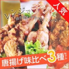 唐揚げ味比べ 3種セット 国産鶏肉 紀州うめどり ...