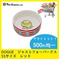アウトレット 500円均一! DOGUE ジャストフォーパークス SS レッド 食器 陶器