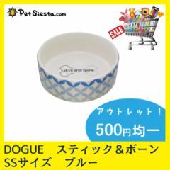 アウトレット 500円均一! DOGUE スティック & ボーン SS ブルー  食器 陶器