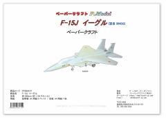 F-15Jイーグル のペーパークラフト