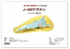 J-35F ドラケン のペーパークラフト