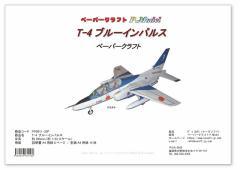 T-4 ブルーインパルス のペーパークラフト 1/33スケール
