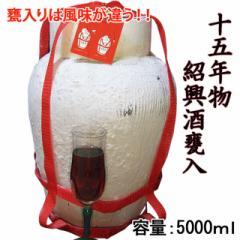 15年物紹興酒甕入り5L(5000ml)王宝和産
