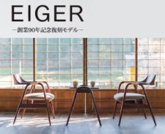 キツツキのマークの飛騨産業 創業90年記念復刻モデル EIGER(アイガー)リビング3点セット(EG370+EG253Ax2脚) テーブル + チェア 2脚