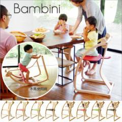 【送料無料】SDI 佐々木デザイン Bambini バンビーニ 木馬にもなるベビーチェア キッズチェア 椅子 イス 日本製 高さ4段階に調節可能 ベ
