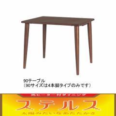 新型 ステルス 17シリーズ  光ヒーター ダイニング 用 90 テーブル  ヒーター付き ダイニングテーブル こたつ 用 テーブル コタツ