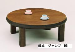 100丸タイプ 【ジャンプ】  暖卓 フロアテーブル 家具調コタツ こたつ