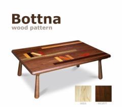 120cm×80cmタイプ 【ボッタナ】  暖卓機能付フロアテーブル お洒落こたつ リビングテーブル ローテーブル