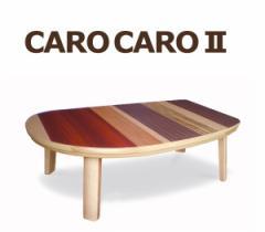 135cm×90cmタイプ 【カロカロ2】  暖卓機能付フロアテーブル お洒落こたつ リビングテーブル ローテーブル