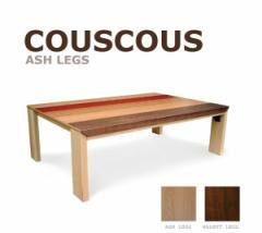 120cm×80cmタイプ 【クスクス】 アッシュ色脚  暖卓機能付フロアテーブル お洒落こたつ リビングテーブル ローテーブル