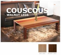 120cm×80cmタイプ 【クスクス】 ウォールナット色脚  暖卓機能付フロアテーブル お洒落こたつ リビングテーブル ローテーブル