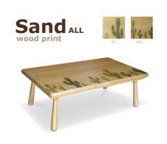 120cm×75cmタイプ 【サンド】  暖卓機能付フロアテーブル お洒落こたつ リビングテーブル ローテーブル