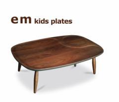 120cm×80cmタイプ 【イーエム キッズプレート】  暖卓 機能付フロアテーブル お洒落こたつ リビングテーブル ローテーブル
