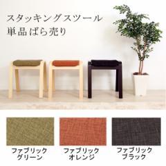 スクエア スタッキング スツール 単品1脚ばら売り 角型 木製椅子 四角 チェア 生地 布地 ファブリック タイプ 天然 木製 レストラン