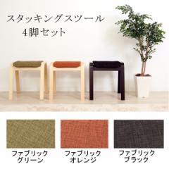スクエア スタッキング スツール 4脚 セット 角型 木製椅子 四角 チェア 生地 布地 ファブリック タイプ 天然 木製 レストラン 食堂