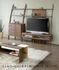 ディープ テレビボード 150幅  テレビボード AVボード シェルフ テレビボード テレビ台 ローボード 天然木 無垢材 コーナー