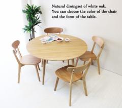 送料無料】北欧調ホワイトオーク材の明るくナチュラルなダイニングテーブル5点セット 120cm円形テーブル 丸型テーブル 食堂5点セット