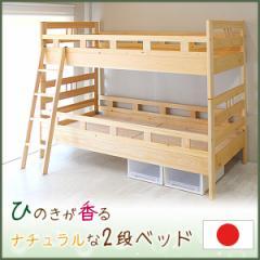 【送料無料】ひのき が 香る 国産 ナチュラル な 二段ベッド2段ベッド 木製 ナチュラル はしご付 大人用 自然 木製 ヒノキ 2段 二段