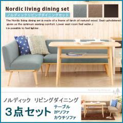 ノルディックスタイル の リビングダイニング シリーズソファ3点セット(テーブル+2Pソファ+カウチソファ)コーナータイプ LDテーブル