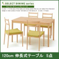 KOIZUMI ハーモニック シリーズ  120-150伸長テーブル 5点セット(120-150