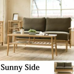 Sunny Side  Nature ナチュレ ウッドソファ