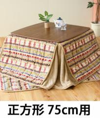 KOTI (コティ) 省スペースこたつ掛け敷き布団セット  正方形 掛:175×175cm 敷:145×145cm  対応こたつサイズ 75cm用