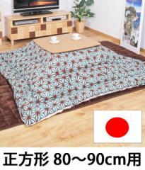 正方形こたつ掛け布団  製品サイズ:205×205cm  対応こたつサイズ 正方形80〜90cm