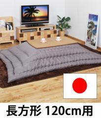 長方形こたつ掛け布団  製品サイズ:205×245cm  対応こたつサイズ 長方形120cm