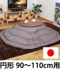 円形こたつ掛け布団  製品サイズ:直径225cm  対応こたつサイズ 円形90〜110cm