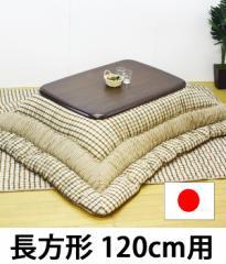 長方形こたつ掛敷布団セット  製品サイズ 掛:205×245cm 敷:190×240cm  対応こたつサイズ 長方形120cm