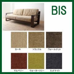 BIS ( ビス ) ソファ190用カバーのみ ( 三人掛け ソファ用カバー) ( 取り替え 用カバー)