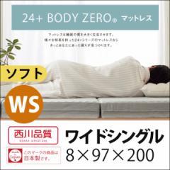 【24+】BODY ZERO マットレス ソフト ワイドシングル 8×97×200cm