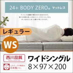 【24+】BODY ZERO マットレス レギュラー ワイドシングル 8×97×200cm
