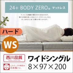 【24+】BODY ZERO マットレス ハード ワイドシングル 8×97×200cm