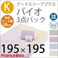 【寝具3点セット キング】グッドスリーププラス バイオ3点パック Francebed フランスベッド