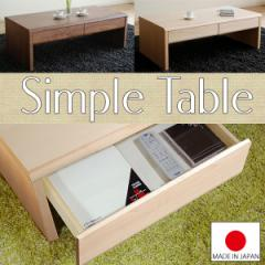 【日本製】【送料無料】サイドテーブル センターテーブル 引出し ウォールナット メープル コーヒーテーブル 突板 ローテーブル 110cm