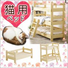 【ペット用ベッド】サイズは1段2段3段から カラーは3色 ペット用品 パイン材 無垢【お客様組立品】