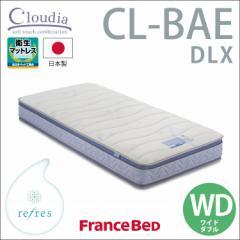 【ワイドダブル】CL-BAE-シルキーDLX フランスベッド 日本製 リフレス採用 マットレス【両面仕様】