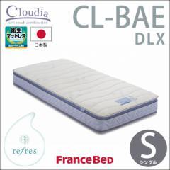 【シングル】CL-BAE-シルキーDLX フランスベッド 日本製 リフレス採用 マットレス【両面仕様】