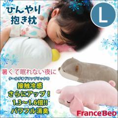 【Lサイズ】クールデオド キューちゃんN ロップちゃん ひんやり眠れる抱き枕 フランスベッド