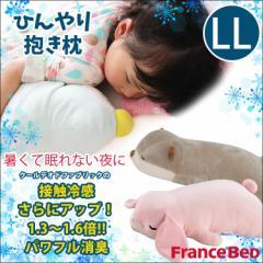 【LLサイズ】クールデオド キューちゃんN ロップちゃん ひんやり眠れる抱き枕 フランスベッド