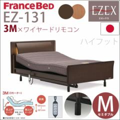 【セミダブル+3M+ハイフット+固定脚+ワイヤード】EZ-131 フランスベッド 電動ベッド 日本製