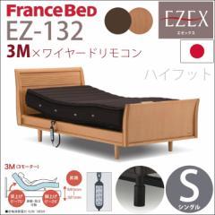 【シングル+3M+ハイフット+固定脚+ワイヤレス】EZ-132 フランスベッド 電動ベッド 日本製